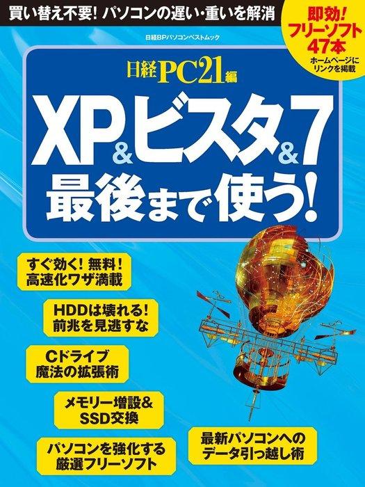 XP&ビスタ&7最後まで使う! 買い替え不要!パソコンの遅い・重いを解消-電子書籍-拡大画像