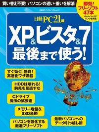 XP&ビスタ&7最後まで使う! 買い替え不要!パソコンの遅い・重いを解消