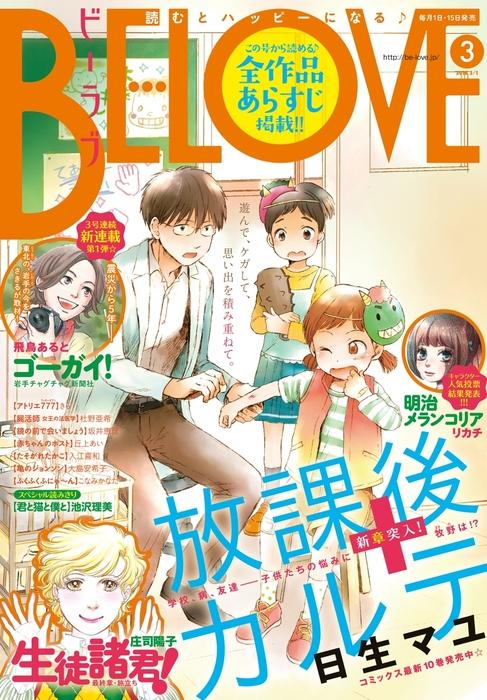 BE・LOVE 2016年3号2月1日号 [2016年1月15日発売]-電子書籍-拡大画像