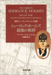 シャーロック・ホームズ最後の挨拶-電子書籍