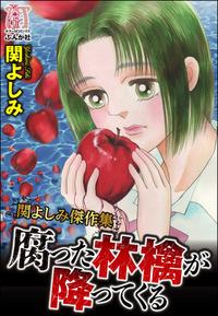 関よしみ傑作集 腐った林檎が降ってくる