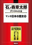 マンガ日本の歴史(51)-電子書籍