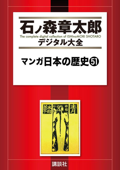 マンガ日本の歴史(51)拡大写真