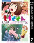 もぐささん 7-電子書籍