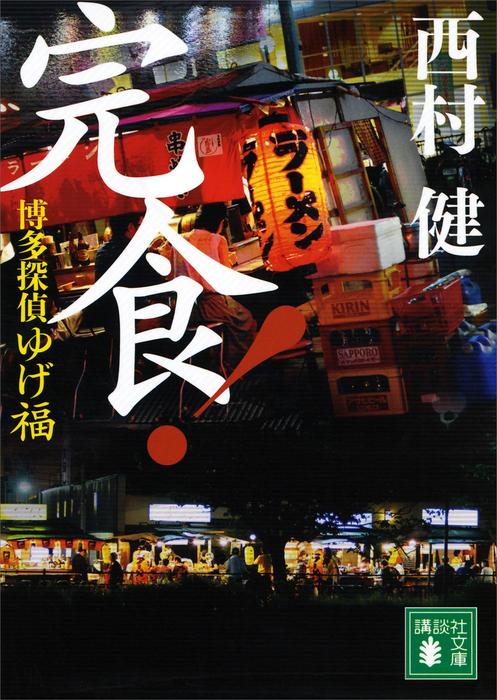 博多探偵ゆげ福 完食!-電子書籍-拡大画像