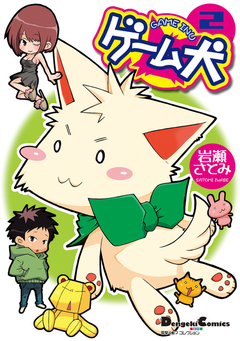 電撃4コマ コレクション ゲーム犬(2)拡大写真