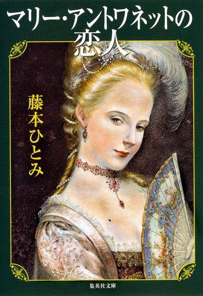 マリー・アントワネットの恋人-電子書籍