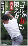 「ゴルフ力」の鍛え方 完全版-電子書籍