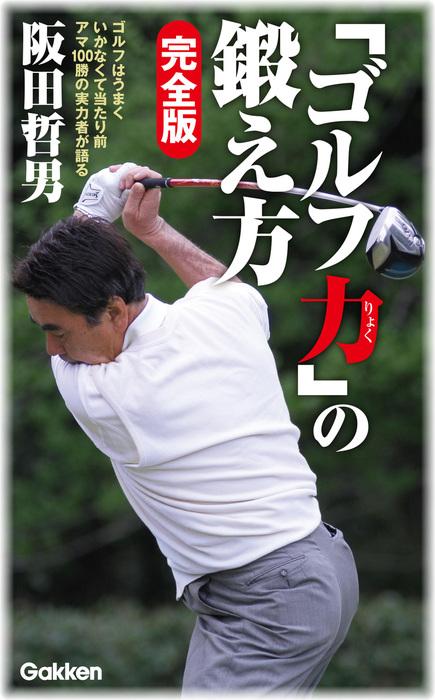 「ゴルフ力」の鍛え方 完全版拡大写真