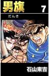 男旗 7-電子書籍