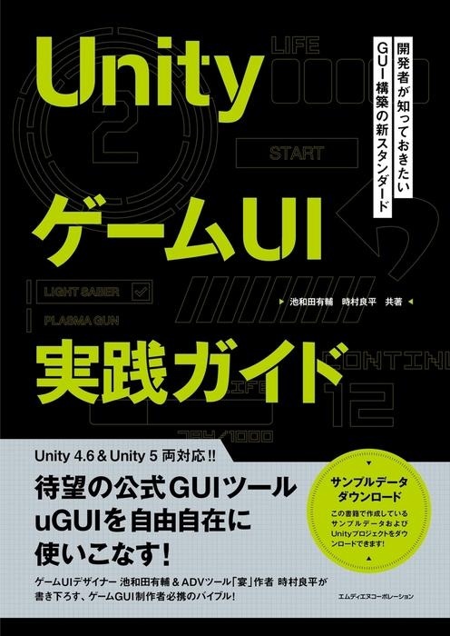UnityゲームUI実践ガイド 開発者が知っておきたいGUI構築の新スタンダード拡大写真