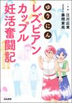 ゆりにん~レズビアンカップル妊活奮闘記~-電子書籍