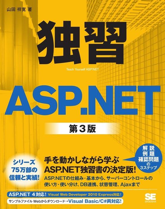 独習ASP.NET 第3版拡大写真
