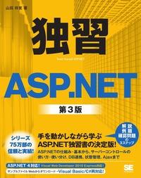 独習ASP.NET 第3版-電子書籍
