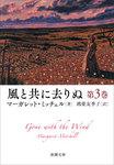 風と共に去りぬ 第3巻-電子書籍