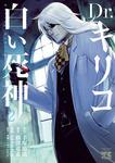 Dr.キリコ~白い死神~ 2-電子書籍