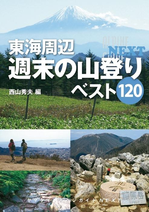 東海周辺 週末の山登りベスト120拡大写真
