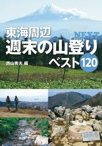 東海周辺 週末の山登りベスト120-電子書籍