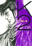 K2(8)-電子書籍