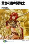 黄金の鹿の闘騎士-電子書籍