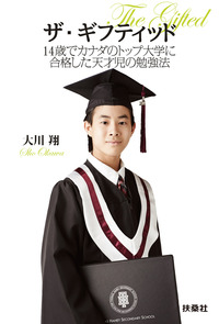 ザ・ギフティッド 14歳でカナダのトップ大学に合格した天才児の勉強法-電子書籍