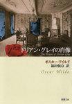 ドリアン・グレイの肖像-電子書籍