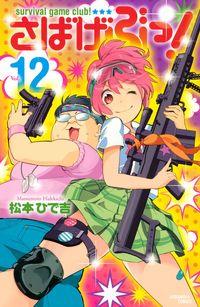 さばげぶっ!(12)-電子書籍