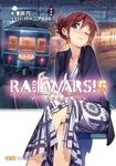 RAILWARS!5-電子書籍