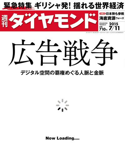 週刊ダイヤモンド 15年7月11日号-電子書籍