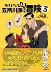 デリヘルDJ五所川原の冒険③-電子書籍