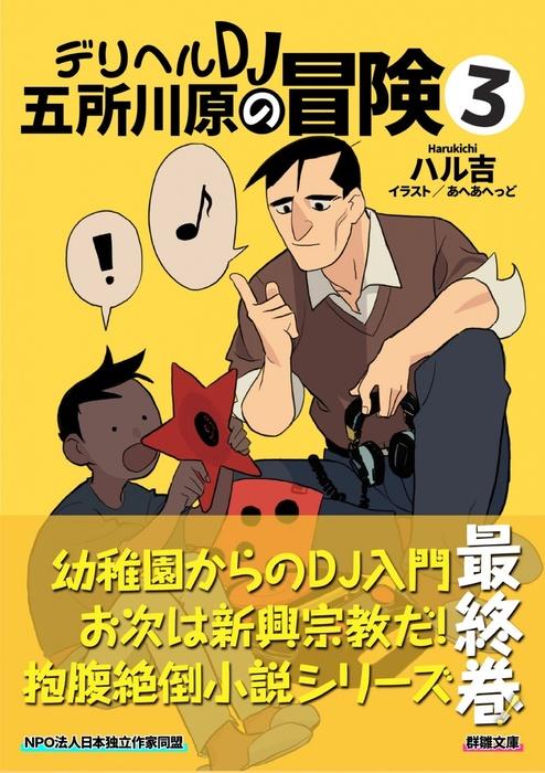 デリヘルDJ五所川原の冒険③拡大写真