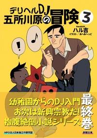 デリヘルDJ五所川原の冒険③