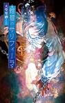 紺碧のサリフィーラ-電子書籍