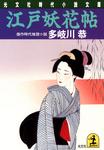 江戸妖花帖-電子書籍