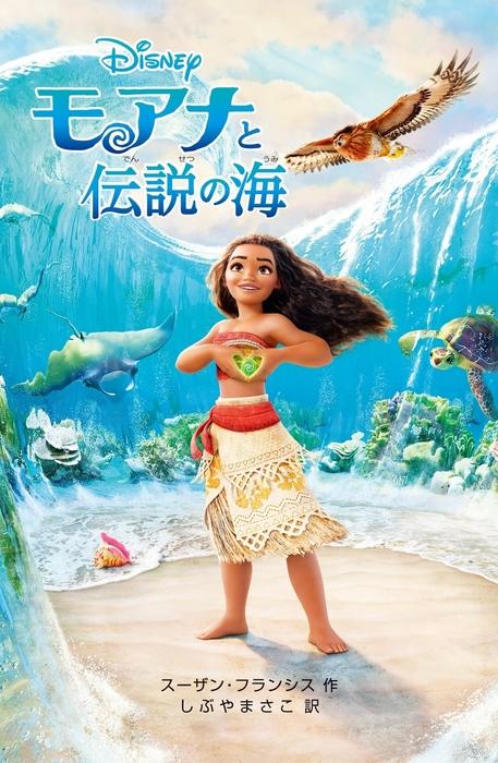 モアナと伝説の海拡大写真