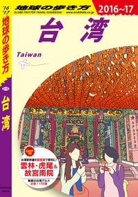 地球の歩き方 D10 台湾 2016-2017-電子書籍