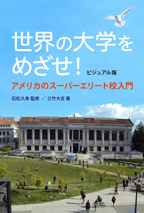 ビジュアル版世界の大学をめざせ-電子書籍-拡大画像