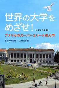 ビジュアル版世界の大学をめざせ-電子書籍