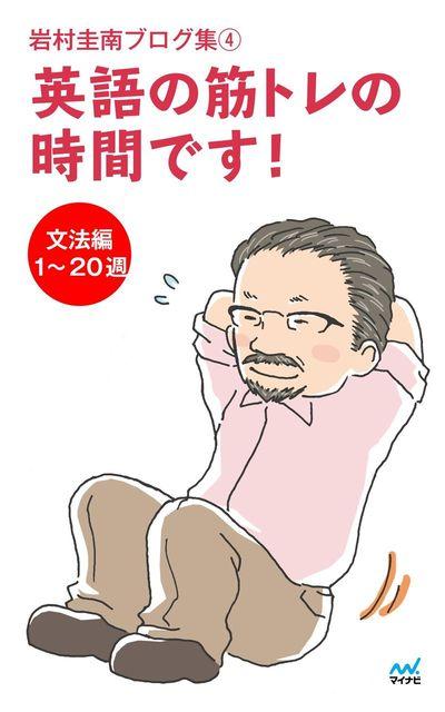 岩村圭南ブログ集4 英語の筋トレの時間です! 文法編1~20週-電子書籍