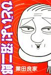 ひどいよ!沼二郎-電子書籍