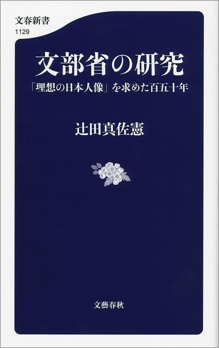 文部省の研究 「理想の日本人像」を求めた百五十年-電子書籍-拡大画像