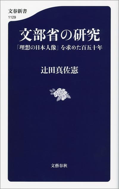 文部省の研究 「理想の日本人像」を求めた百五十年-電子書籍