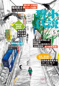 小説現代 2017年 5月号