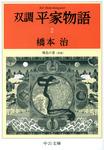 双調平家物語2 飛鳥の巻(承前)-電子書籍