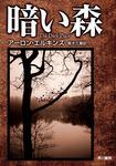 暗い森-電子書籍