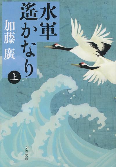 水軍遙かなり(上)-電子書籍