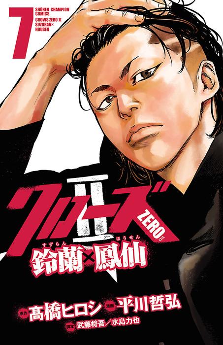 クローズZERO2 鈴蘭×鳳仙 7拡大写真