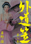 外道笠 / 2-電子書籍