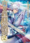 白の皇国物語2-電子書籍