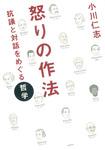 怒りの作法-電子書籍